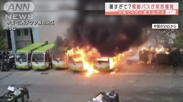 20210519支那で電動バスが次々と炎上!猛暑で自然発火!佐川急便が支那製電気自動車(中国製EV)を大量発注