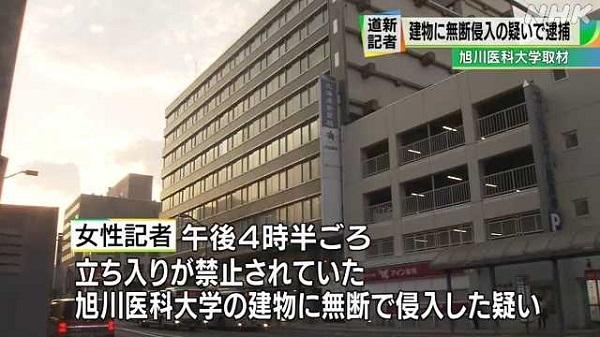 20210624記者が旭川医科大学に不法侵入!北海道新聞の記者を逮捕・立民議員の津村啓介やマスゴミが逮捕に抗議