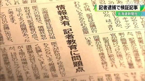 記者逮捕を受け北海道新聞社が検証記事掲載