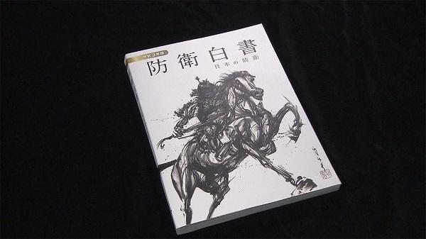 防衛白書 「台湾情勢の安定が重要」