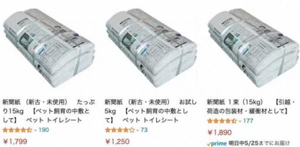 20210528「未使用の新聞紙」アマゾンで大量出品・大半が朝日新聞・残紙=押し紙=押し売り&詐欺&不法投棄