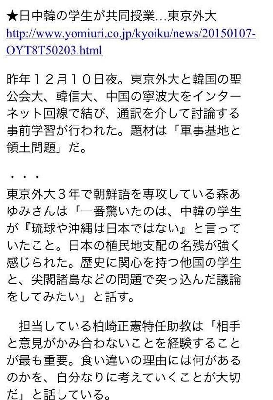 政治問題にまで触れながら、議論があまりない日中韓の交流など洗脳でしょうね。東京外国語大学 柏崎正憲特任助教による自称交流授業。
