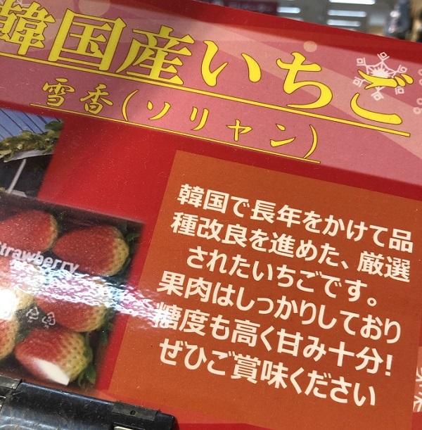 イオンが品種盗作した韓国産イチゴを販売!