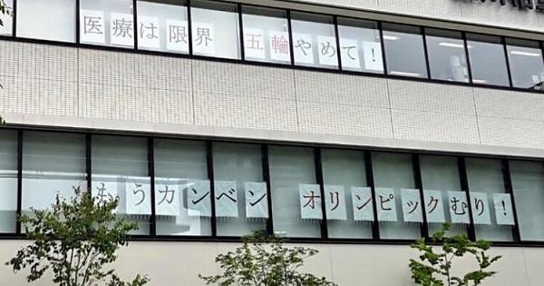20210510共産党が東京五輪の中止工作!病院の窓にメッセージ・宇都宮健児が署名活動・池江璃花子に匿名圧力