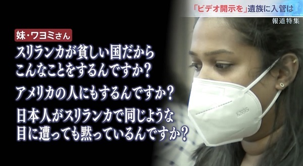名古屋入管で死亡したスリランカ人女性の遺族が、全て入管の責任にする。スリランカ人の彼氏からDVを受け入管に逃げ込み、入管に彼氏から「ころす」と手紙が来て怯えて、ノイローゼ状態になり食事を全く受け付けなく