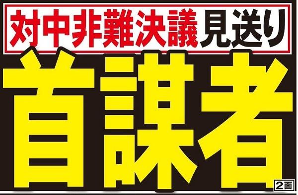 20210619「対中非難決議」潰した林幹雄と二階俊博・有本香の暴露に【自民党幹事長室】(林や二階)が抗議文書