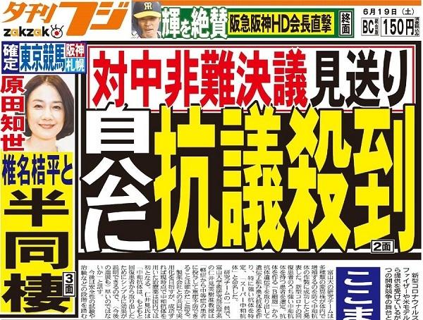 20210904菅首相が退陣!功績は日本学術会議、日韓関係・罪は「対中非難決議」黙殺、アイヌ・高市早苗首相爆誕