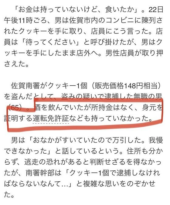 「1円だろうが1億円だろうが店の物盗ったらアウトでしょ。金額の問題ではない」