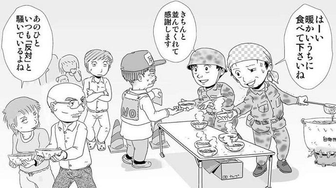 20210715パヨク「軍が恩を売るために炊き出しに出しゃばるな。迷彩服も脱げやカス」・「専問の災害救助隊を」
