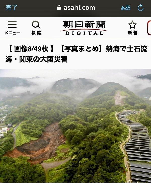 20210703熱海の土石流、ソーラーが原因!上部の樹木が伐採され、保水力が欠如・太陽光発電を厳しく規制しろ