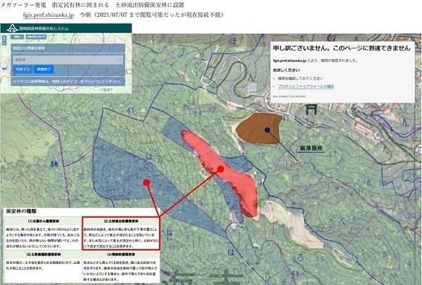 そもそも、土石流の発生地点の「盛り土」の左側上部のソーラーパネル設置場所は、「土砂流出防備保安林」に指定されているという。