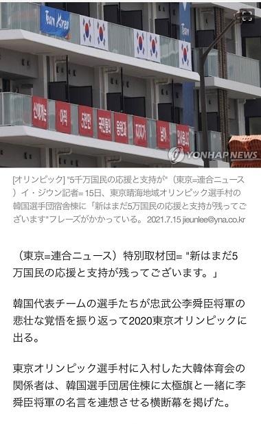 20210716韓国が五輪選手村に反日横断幕!反日英雄(妄想)の李舜臣の言葉・IOCは「李舜臣はNG」と禁止中