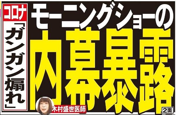20210717テロ朝「コロナ、ガンガン煽れ」!玉川徹は日本の有観客には反対だが、有観客で酒有りの米国を大絶賛