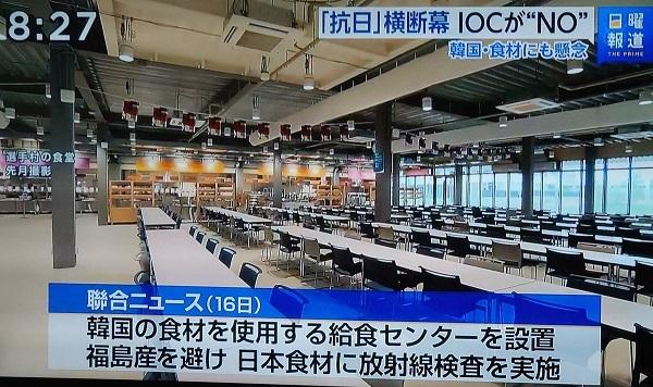 韓国選手団は、千葉県のホテルを貸し切って「給食センター」を運営したり、放射能汚染がないかどうか食材のスクリーニングを行ったりする!