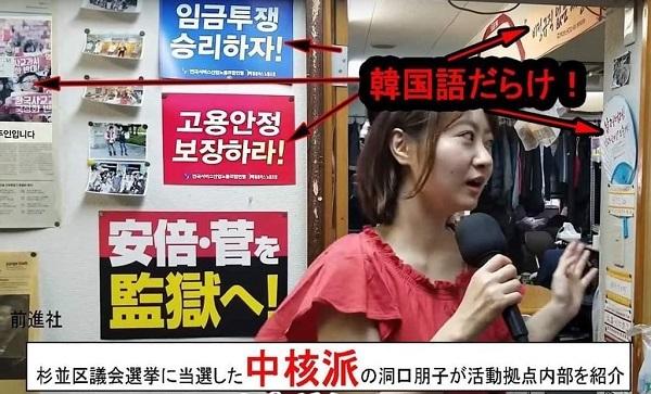 20210729五輪反対デモにハングル!朝鮮系中核派の全学連・NYでも日本人成りすまし朝鮮人どもが朝鮮太鼓デモ