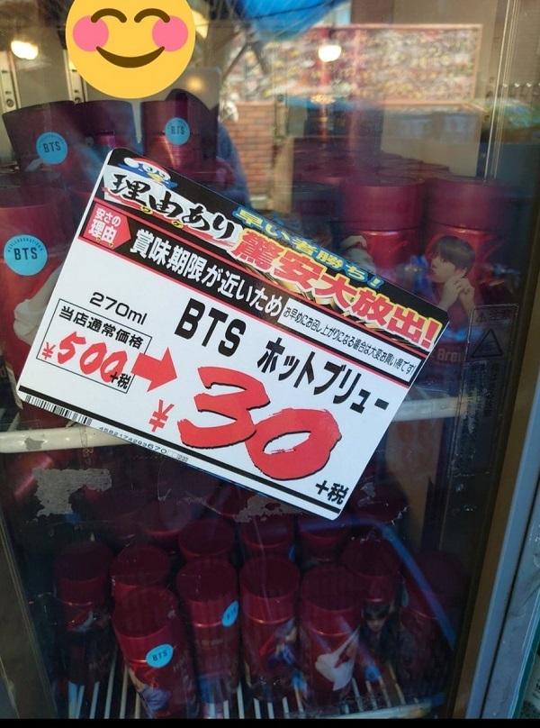 20210828 BTS珈琲500円を30円に値下げ! BTSレモナ7本3200円を100円に!それでも売れない