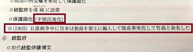 20210901駿台予備学校の日本史が大噓「日本は独島(トクト)を領土に編入し既成事実化」「南京大虐殺は事実」