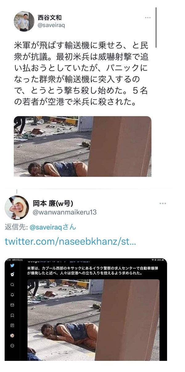 20210819タリバンで朝日新聞、立民、偽バイデンが醜態晒す・朝日は西谷文和の盗用画像を掲載し虚偽説明→削除