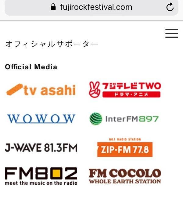 テロ朝やフジテレビなどの反日マスゴミらは、今でも東京リンピックや東京パラリンピックの無観客開催について問題視しているが、自分たちが強行した密集・有観客開催のフジロックについては殆ど報道をしていない!