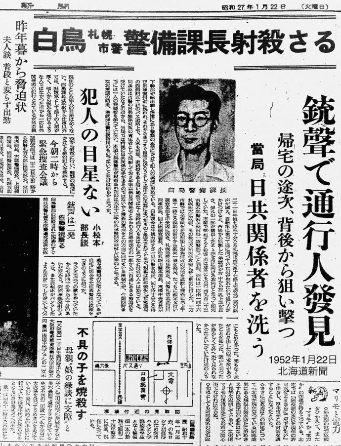 共産党員の暴力事件を取り締まっていた警官に対する報復で射殺