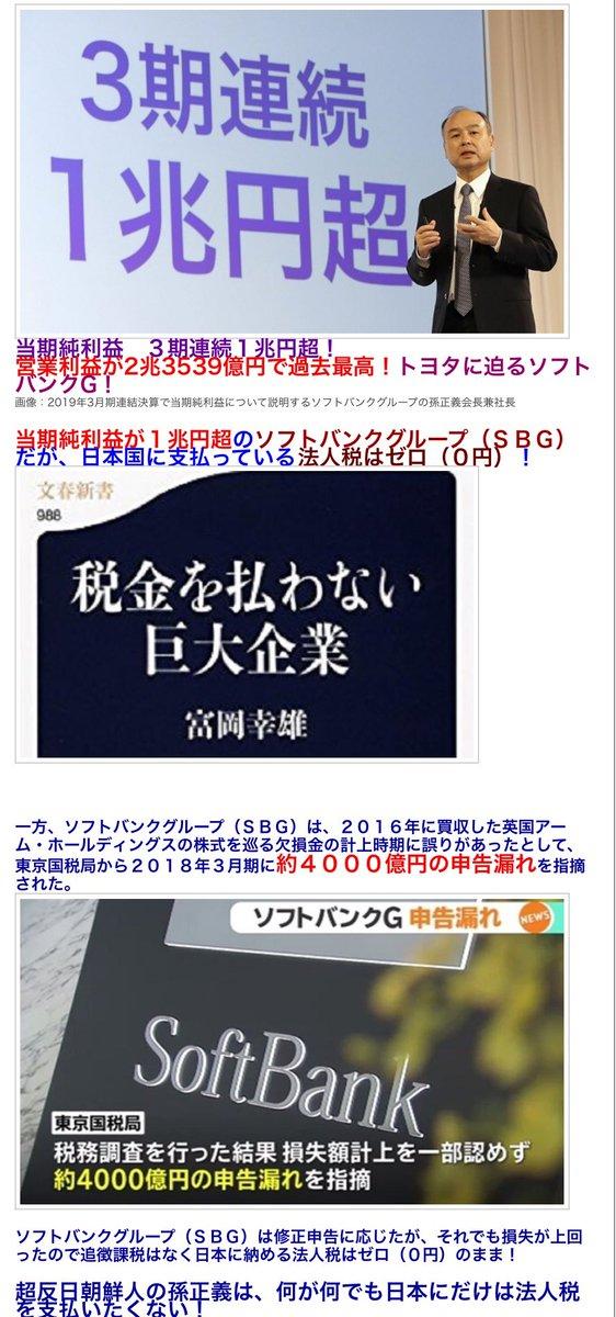 20210524孫正義が東京五輪の開催に反対「大きな物失う」・プロ野球のソフトバンクや楽天(三木谷)のダブスタ