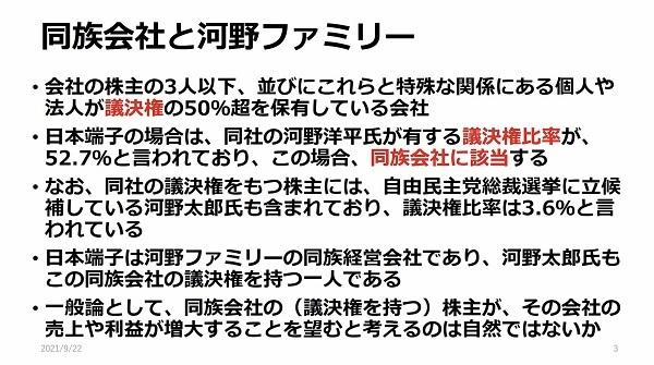 20210923対中非難決議、総裁候補3氏「採択すべき」・河野太郎は回答せず!「護る会」の質問状にも回答せず