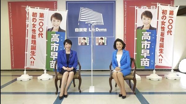 【総裁選CafeSta】高市早苗候補特番#01 世界が注目!「第100代 日本初の女性総理誕生?」(2021.9.18)