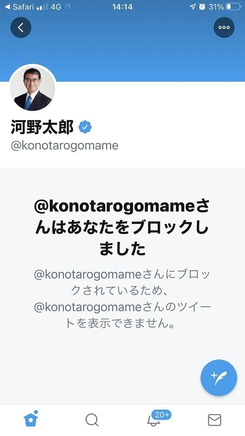 都合の悪い意見を述べるTwitterを悉くブロックしてきた河野太郎は、総裁選でも都合の悪い質問を悉くブロック!(回答拒否)!