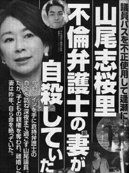 山尾志桜里の不倫相手の極悪弁護士倉持麟太郎に長男の親権を渡した元妻が、2020年10月3日に自ら命を絶っていたことを報じた。