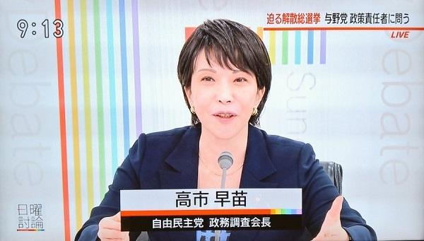 自民党の高市早苗政調会長が10日、NHK「日曜討論」に出演。