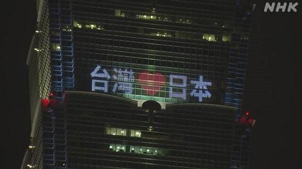 台湾 ワクチンに感謝のメッセージ 高層ビルの壁面に