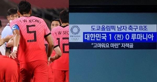 お騒がせ韓国大手テレビ局MBCが敵オウンゴールに「ありがとう」の字幕で物議!「まるで反省していない」