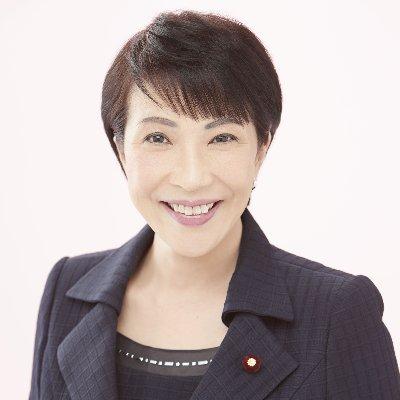高市早苗政策後援会(9月9日より公認)@TakaichiKoenkai