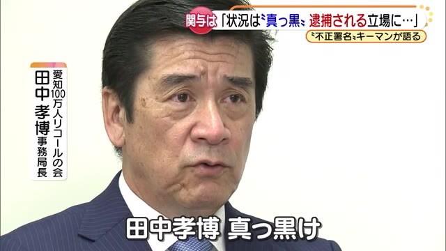 20210603本物の10万筆超の署名が発見!田中孝博が真正署名用紙を大量廃棄!愛知県知事リコール署名偽造事件