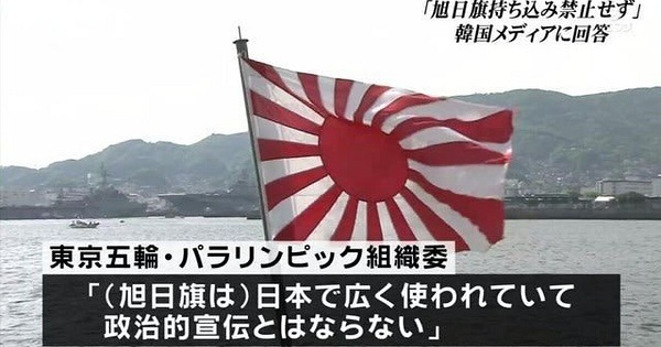 20210530東京五輪、旭日旗は持ち込み可!「国内で広く使用されており、禁止には該当しない」・韓国が異常!