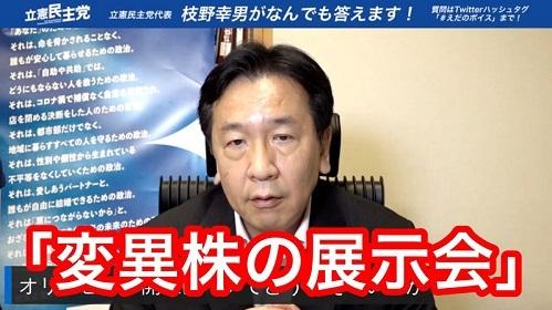 枝野幸男 東京五輪 反対