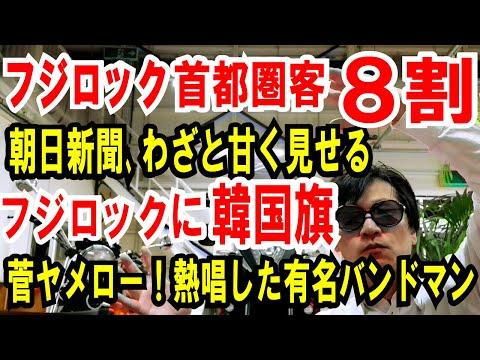 20210825フジロックで韓国旗「ネトウヨやめて♪ガースーやめて」・アジカン後藤ら・五輪批判し有観客で感染者
