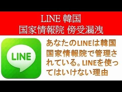 韓国政府は、韓国企業の「LINE」を傍受し、情報収集・保管・分析を行っている。