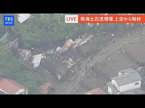 【LIVE】熱海土石流現場 上空から取材(2021年7月5日)※途中から音声なし