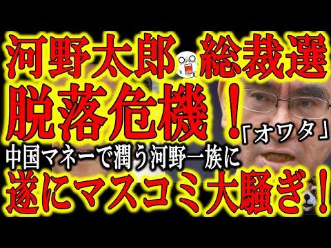 【遂にマスコミ大騒ぎで河野太郎 総裁選脱落の危機!「河野一族の問題は『日本は人権弾圧加担国家だ!』と世界から認定される可能性のある大問題だ!」】万一、河野総裁