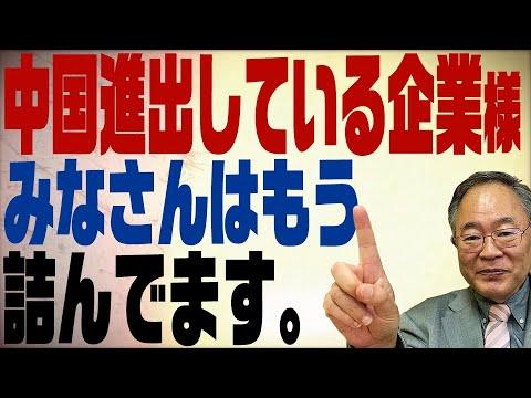 髙橋洋一チャンネル 第90回 中国進出のリスク 共産主義国に投資するとはどういう事なのか?
