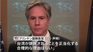 5月7日、ブリンケン米国務長官が、台湾を参加させるようにWHO事務局に要請したことが明らかになった。