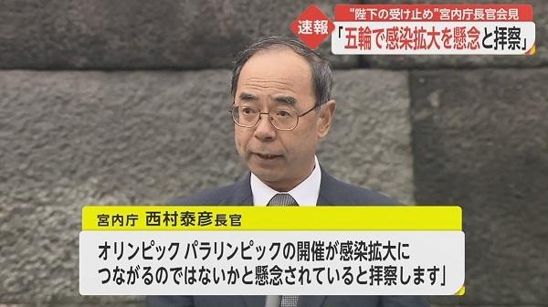 宮内庁長官「天皇陛下は感染状況を大変心配」(2021年6月24日)