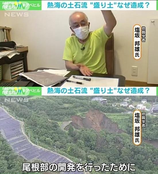 20210707地質学者「ソーラー設置が原因!尾根部の開発のため保水力が無くなり土石流の起点に雨水が全部来た」