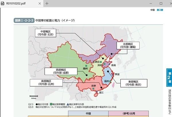 20210719防衛白書が支那から台湾を削除!令和2年度版は項目も地図も記述も台湾は支那の一部→令和3年度は別