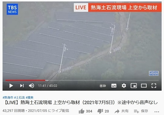 20210708TBS「沢山のソーラーパネルが設置!電柱が傾いている」→撮影遮断→アナ「御免なさい大丈夫です」