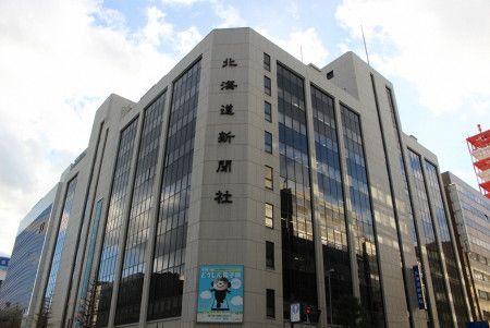 20210711北海道新聞「ひるまず取材継続」!犯罪継続宣言!旭医大への不法侵入や盗聴は命令(誰の命令か不明)