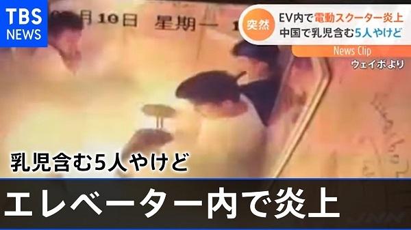 【映像】中国のエレベーター内で炎上事故、電動スクーターが爆発