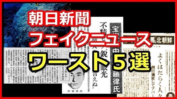 朝日新聞の捏造報道 ワースト5