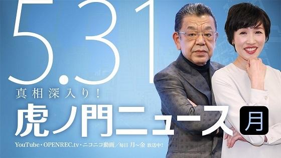 【DHC】2021/5/31(月) 田北真樹子×須田慎一郎×居島一平【虎ノ門ニュース】
